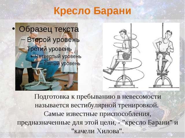 Кресло Барани Подготовка к пребыванию в невесомости называется вестибулярной...