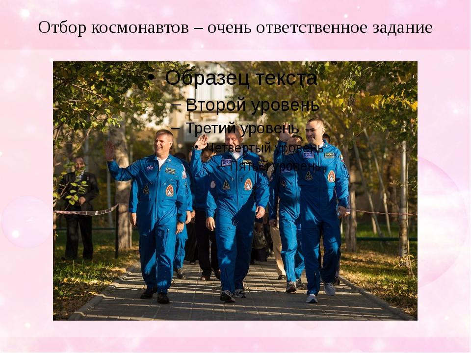 Отбор космонавтов – очень ответственное задание