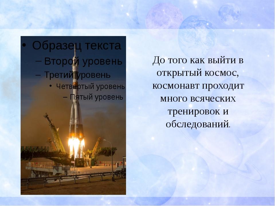 До того как выйти в открытый космос, космонавт проходит много всяческих трен...