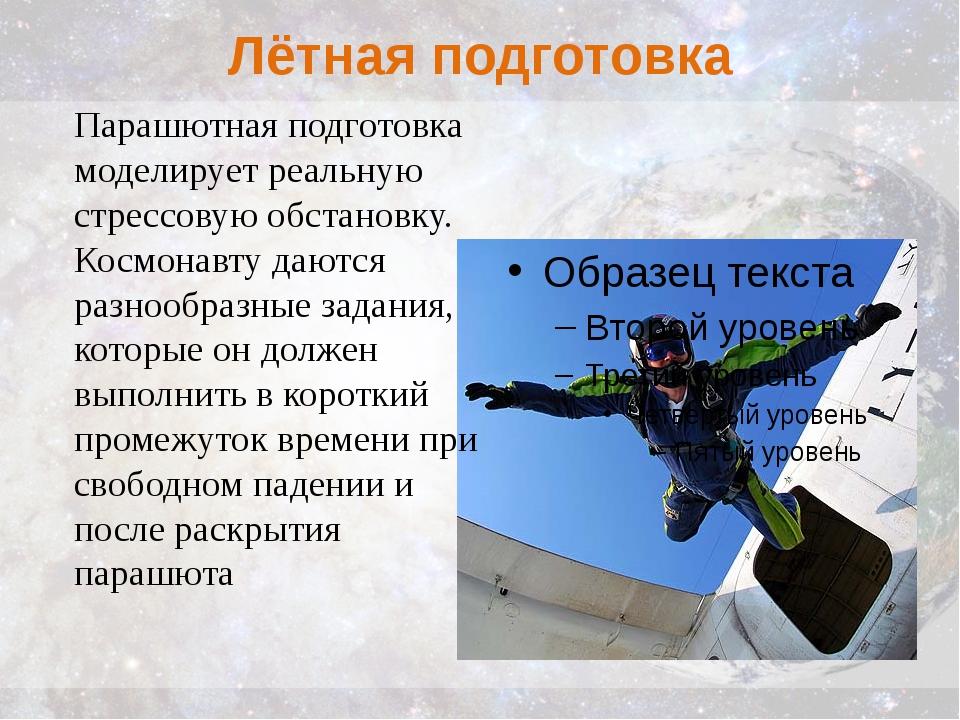 Лётная подготовка Парашютная подготовка моделирует реальную стрессовую обстан...