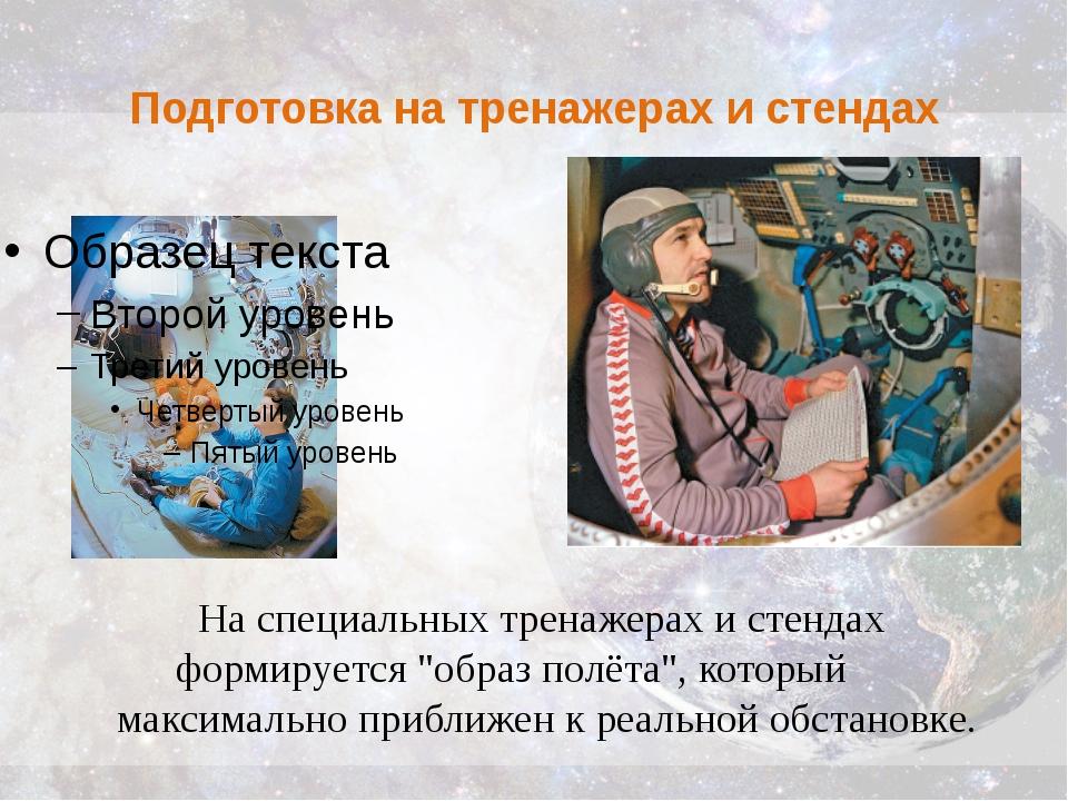 Подготовка на тренажерах и стендах На специальных тренажерах и стендах формир...