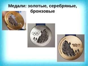 Медали: золотые, серебряные, бронзовые