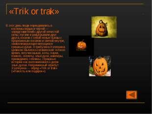«Trik or trak» В этот день люди переодевались в костюмы ведьм и чертей — «пре