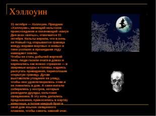 Хэллоуин 31 октября — Хэллоуин. Праздник «Хэллоуин», имеющий кельтское происх