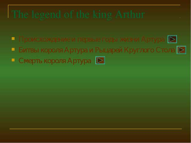The legend of the king Arthur Происхождение и первые годы жизниАртура Битвы...