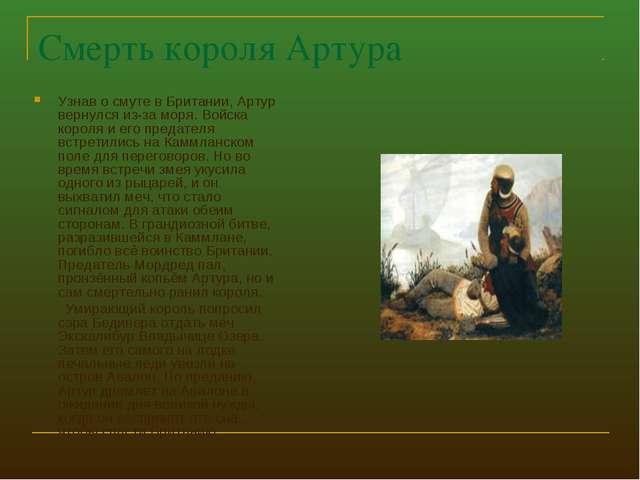 Смерть короля Артура Узнав о смуте в Британии, Артур вернулся из-за моря. Вой...