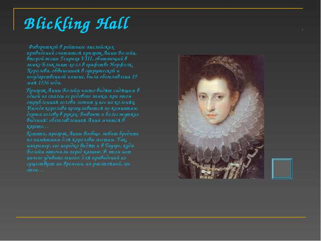 Blickling Hall Фавориткой в рейтинге английских привидений считается призрак...