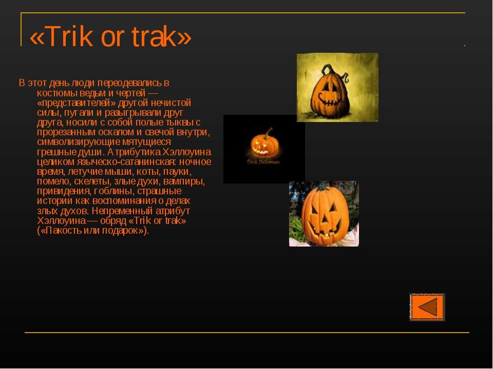 «Trik or trak» В этот день люди переодевались в костюмы ведьм и чертей — «пре...