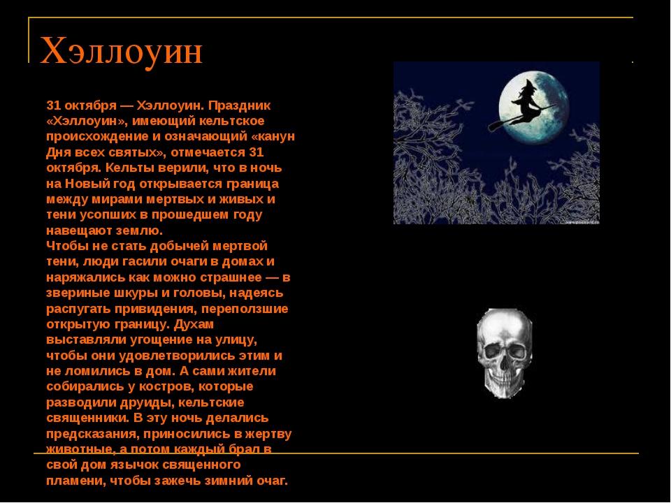 Хэллоуин 31 октября — Хэллоуин. Праздник «Хэллоуин», имеющий кельтское происх...