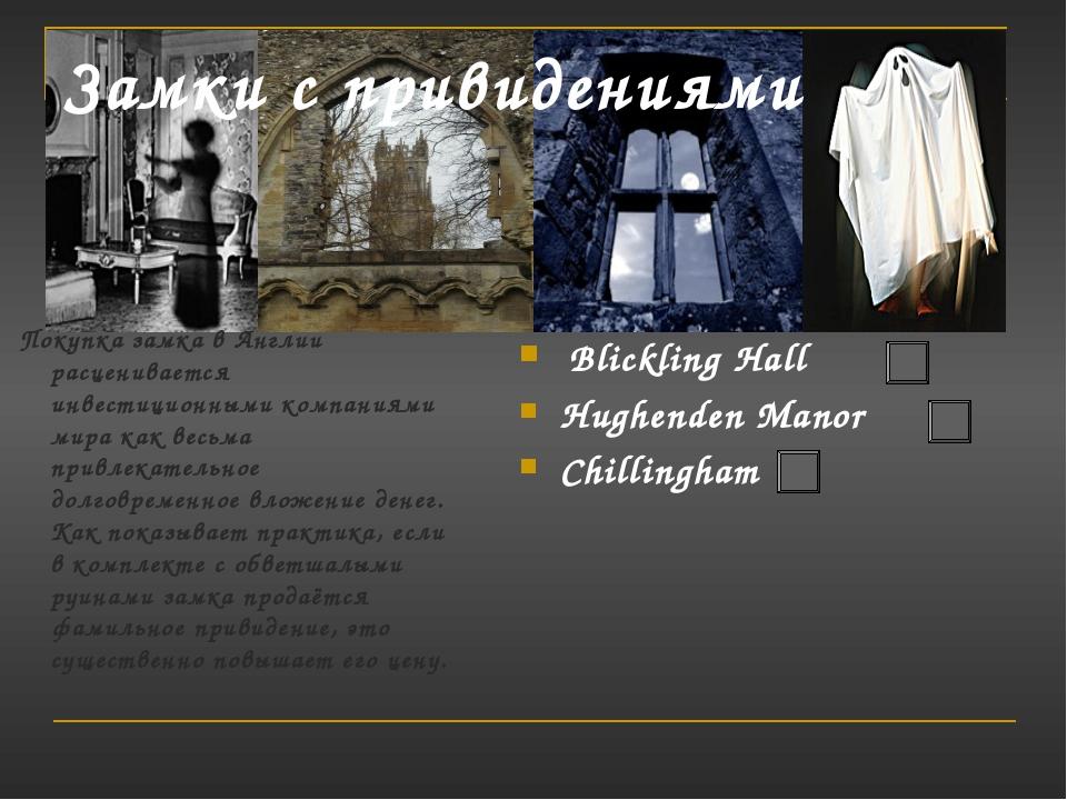 Замки с привидениями Покупка замка в Англии расценивается инвестиционными ком...