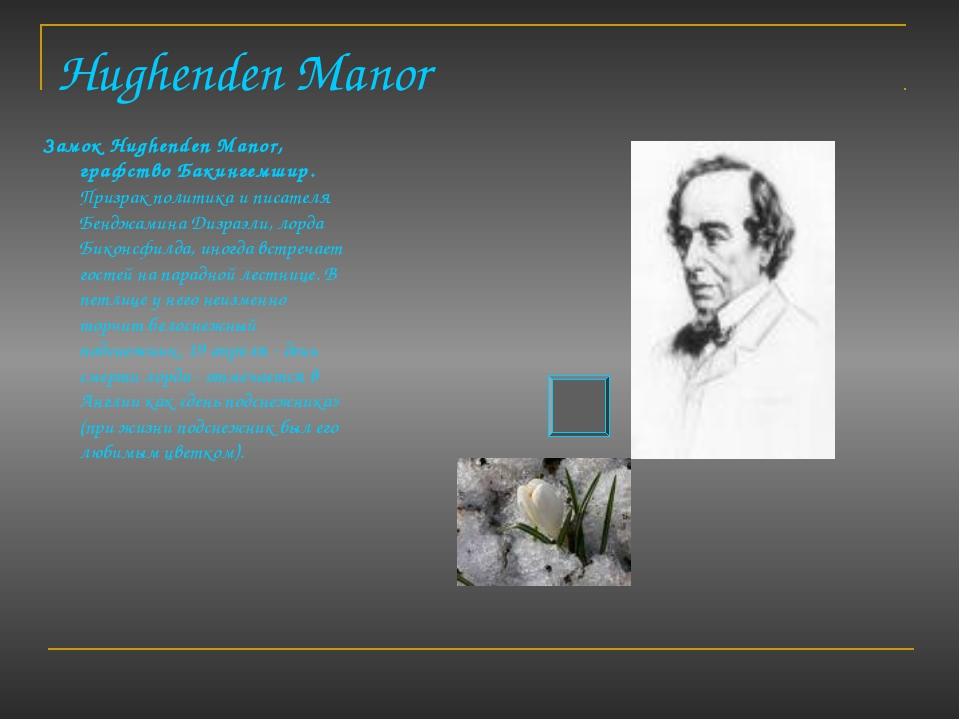 Hughenden Manor Замок Hughenden Manor, графство Бакингемшир. Призрак политика...
