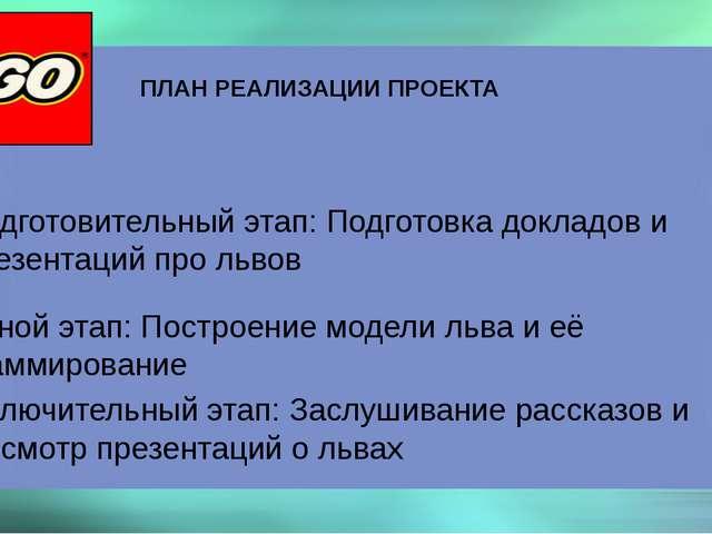 ПЛАН РЕАЛИЗАЦИИ ПРОЕКТА Подготовительный этап: Подготовка докладов и презента...