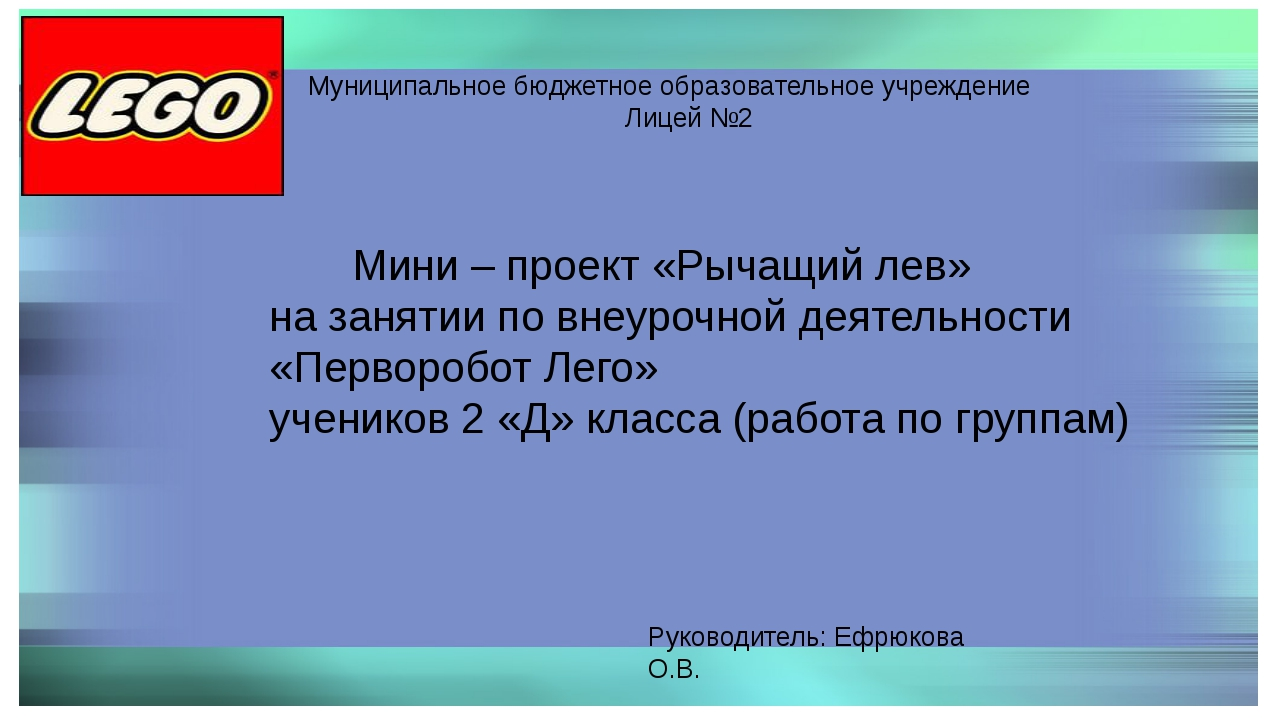 Муниципальное бюджетное образовательное учреждение Лицей №2 Мини – проект «Ры...
