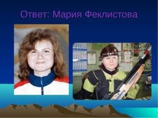 Ответ: Мария Феклистова
