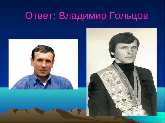 Ответ: Владимир Гольцов