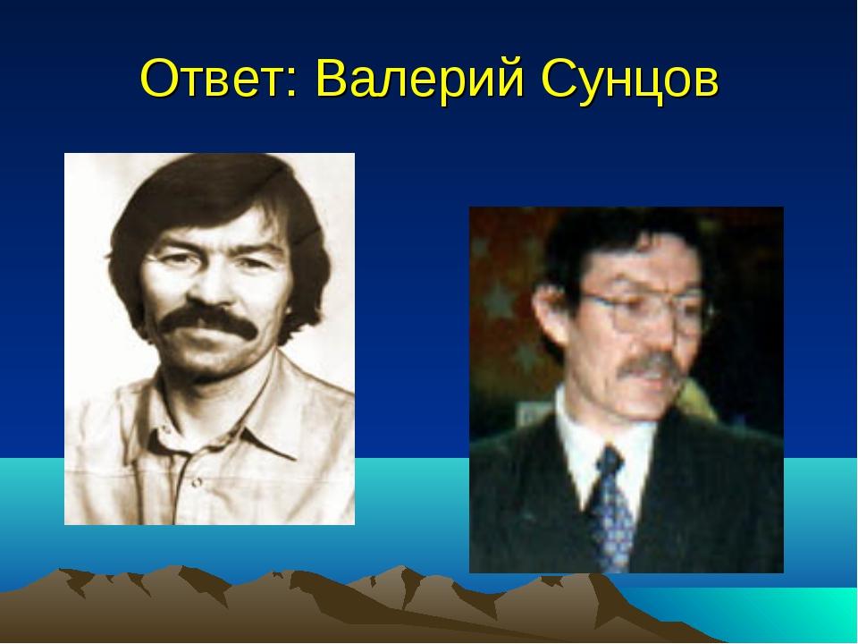 Ответ: Валерий Сунцов