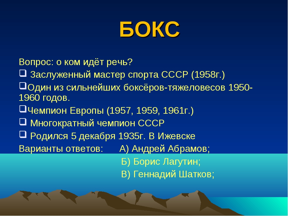 БОКС Вопрос: о ком идёт речь? Заслуженный мастер спорта СССР (1958г.) Один из...