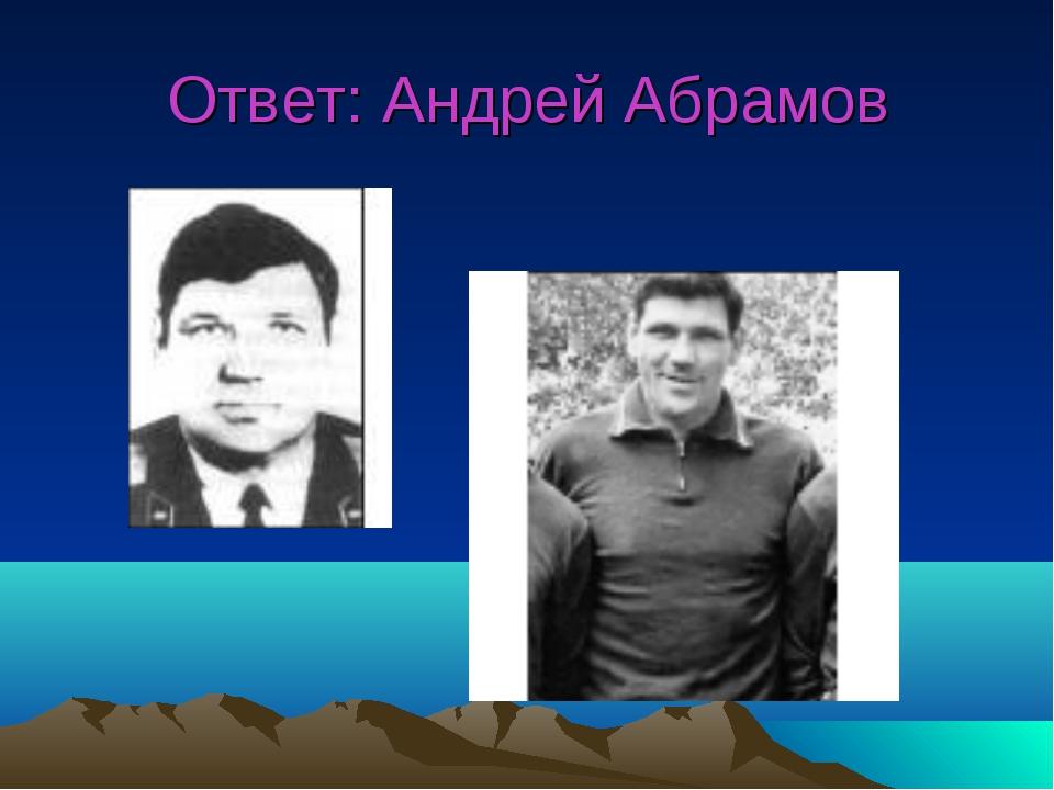 Ответ: Андрей Абрамов