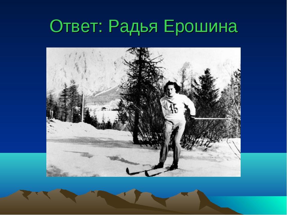 Ответ: Радья Ерошина