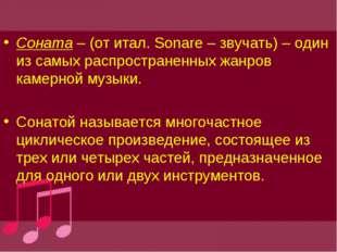 Соната – (от итал. Sonare – звучать) – один из самых распространенных жанров