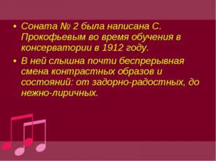 Соната № 2 была написана С. Прокофьевым во время обучения в консерватории в 1