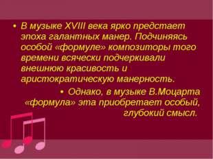 В музыке XVIII века ярко предстает эпоха галантных манер. Подчиняясь особой «