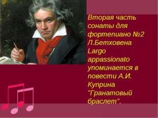 Вторая часть сонаты для фортепиано №2 Л.Бетховена Largo appassionato упоминае