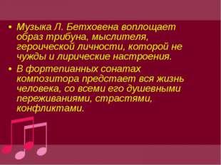 Музыка Л. Бетховена воплощает образ трибуна, мыслителя, героической личности,