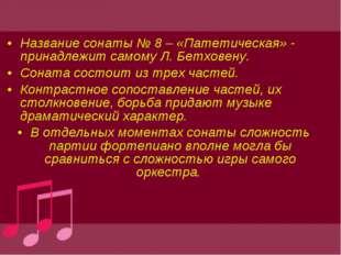 Название сонаты № 8 – «Патетическая» - принадлежит самому Л. Бетховену. Сонат