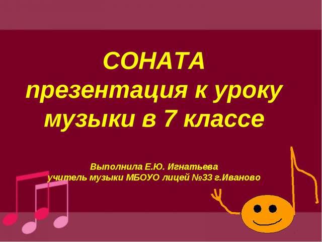 СОНАТА презентация к уроку музыки в 7 классе Выполнила Е.Ю. Игнатьева учитель...