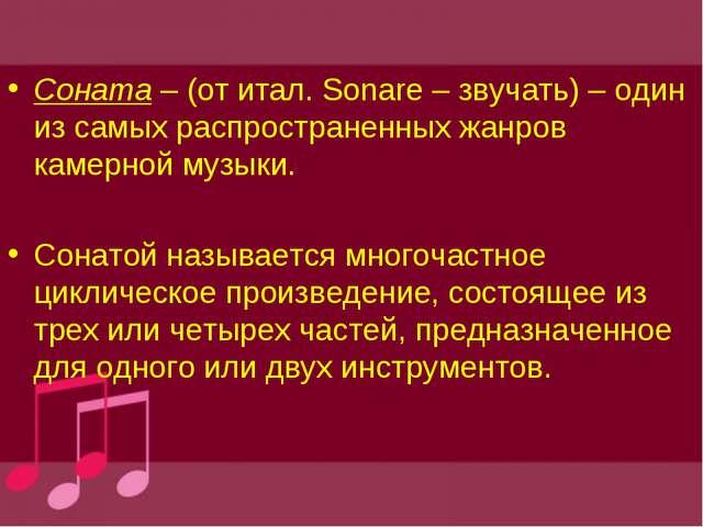 Соната – (от итал. Sonare – звучать) – один из самых распространенных жанров...
