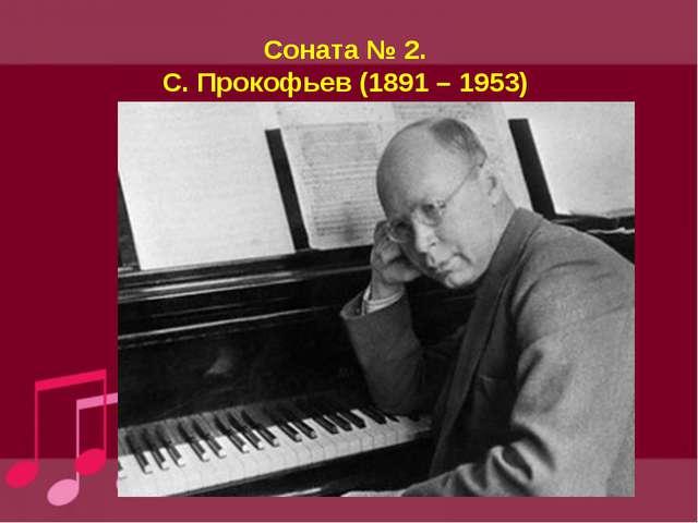 Соната № 2. С. Прокофьев (1891 – 1953)