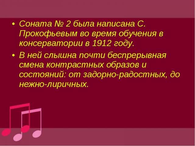 Соната № 2 была написана С. Прокофьевым во время обучения в консерватории в 1...