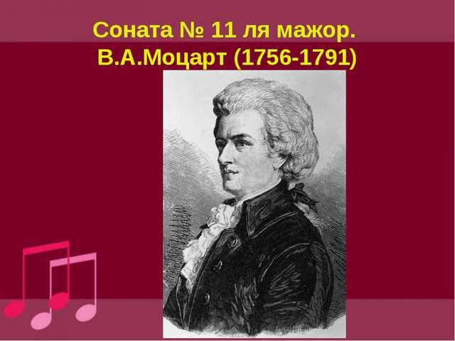Соната № 11 ля мажор. В.А.Моцарт (1756-1791)