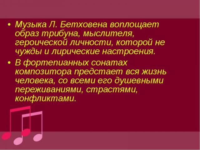 Музыка Л. Бетховена воплощает образ трибуна, мыслителя, героической личности,...