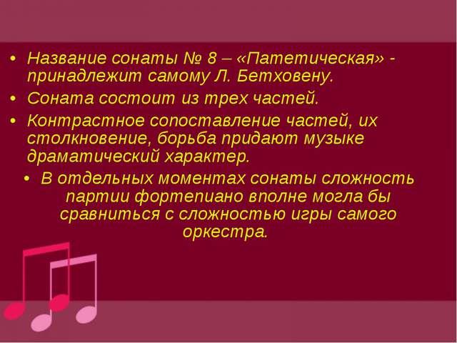 Название сонаты № 8 – «Патетическая» - принадлежит самому Л. Бетховену. Сонат...
