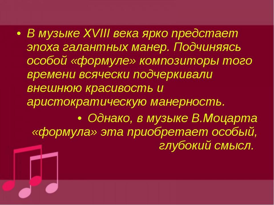 В музыке XVIII века ярко предстает эпоха галантных манер. Подчиняясь особой «...
