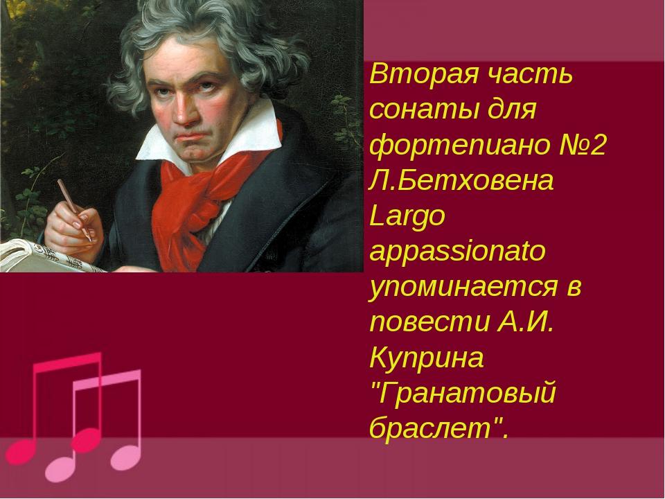 Вторая часть сонаты для фортепиано №2 Л.Бетховена Largo appassionato упоминае...