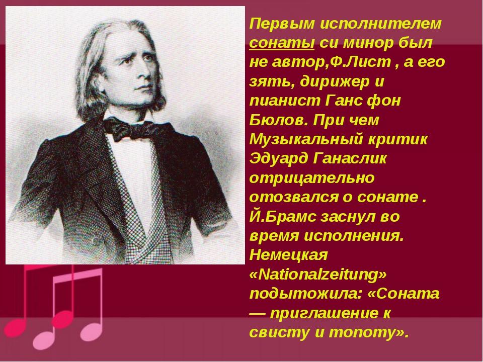 Первым исполнителем сонаты си минор был не автор,Ф.Лист , а его зять, дирижер...