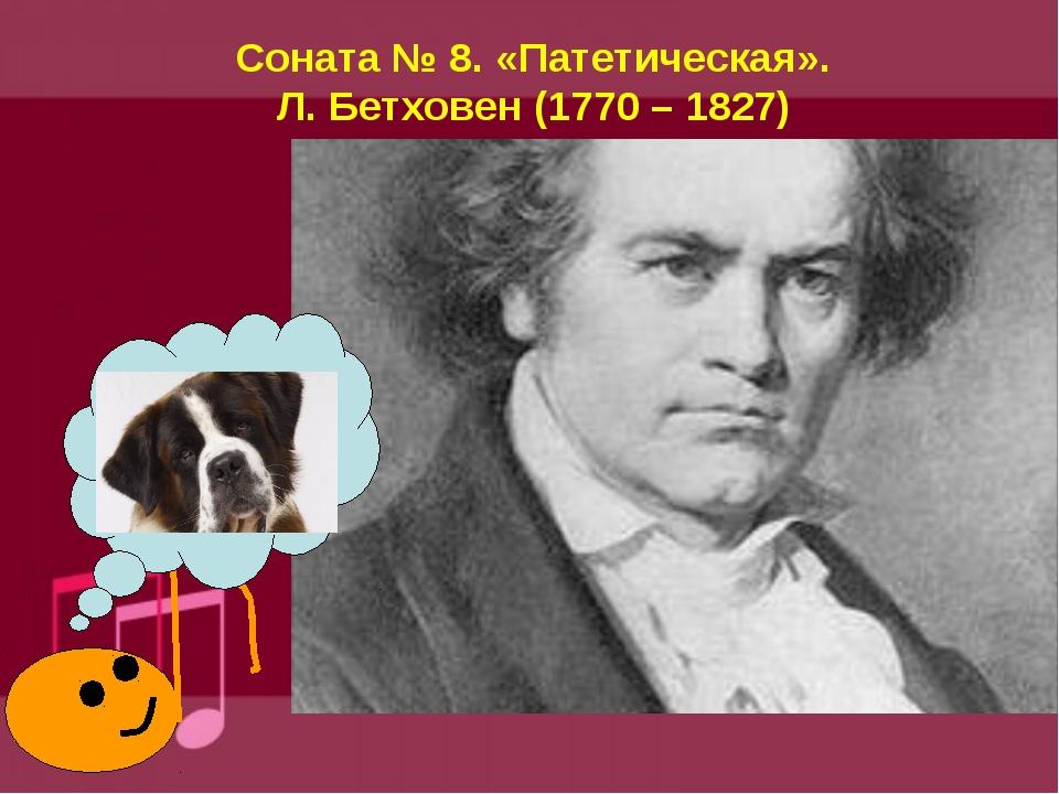 Соната № 8. «Патетическая». Л. Бетховен (1770 – 1827)