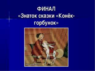 ФИНАЛ «Знаток сказки «Конёк-горбунок»