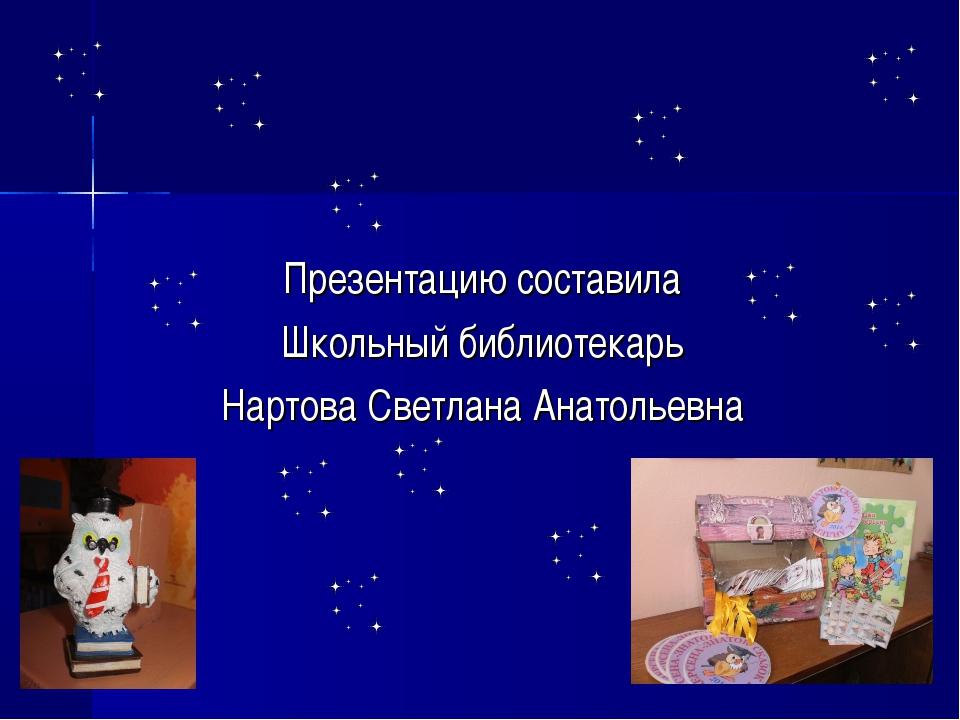 Презентацию составила Школьный библиотекарь Нартова Светлана Анатольевна