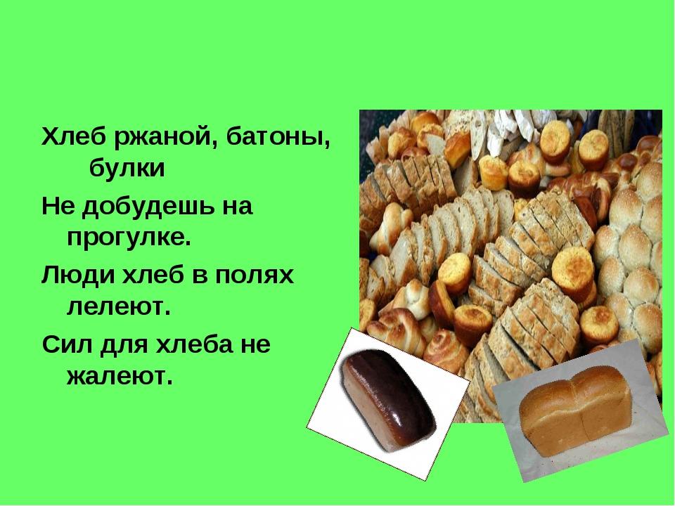 Хлеб ржаной, батоны, булки Не добудешь на прогулке. Люди хлеб в полях лелеют....
