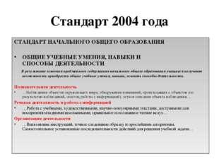 Стандарт 2004 года СТАНДАРТ НАЧАЛЬНОГО ОБЩЕГО ОБРАЗОВАНИЯ ОБЩИЕ УЧЕБНЫЕ УМЕНИ