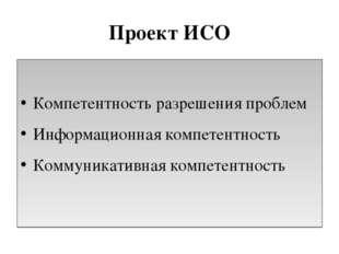 Проект ИСО Компетентность разрешения проблем Информационная компетентность Ко