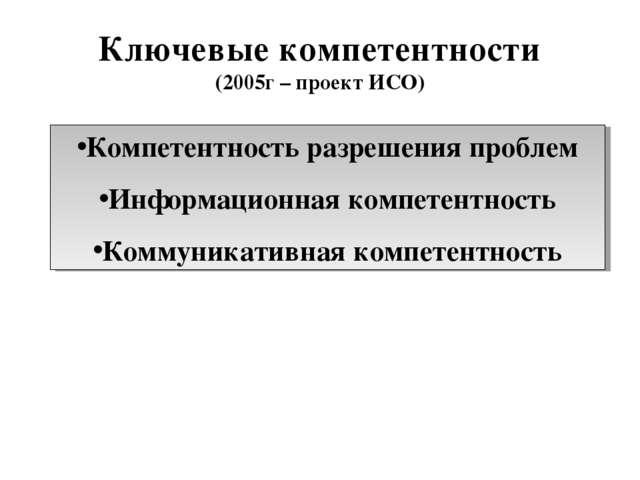 Ключевые компетентности (2005г – проект ИСО) Компетентность разрешения пробле...