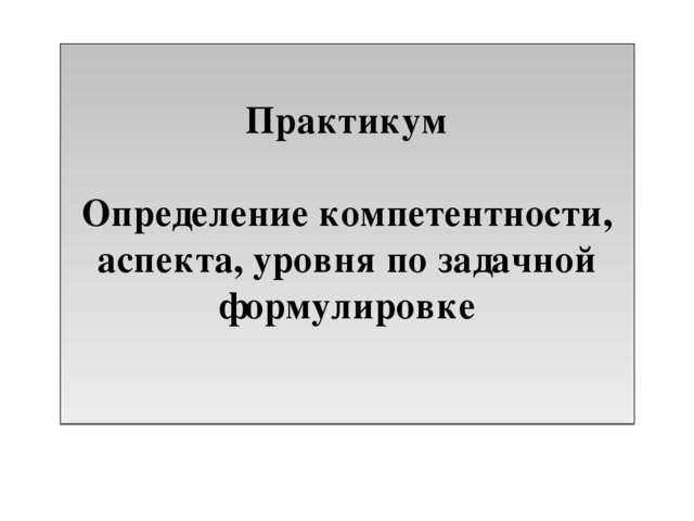 Практикум Определение компетентности, аспекта, уровня по задачной формулировке