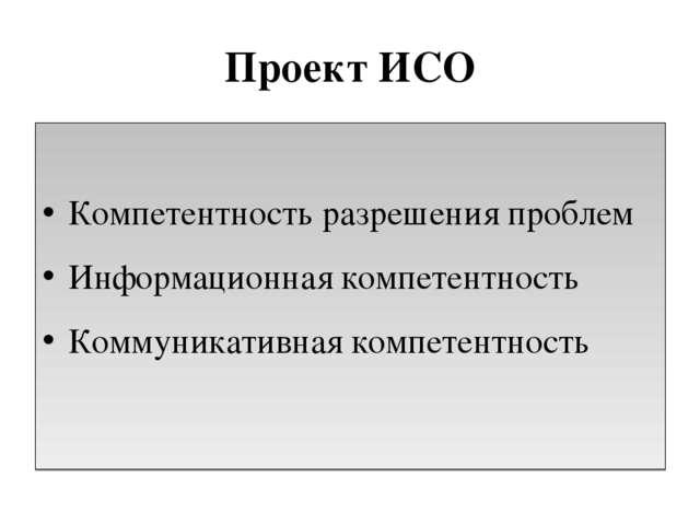 Проект ИСО Компетентность разрешения проблем Информационная компетентность Ко...