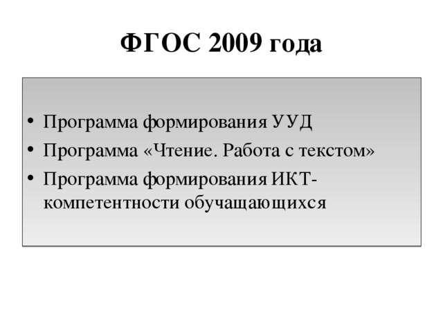 ФГОС 2009 года Программа формирования УУД Программа «Чтение. Работа с текстом...