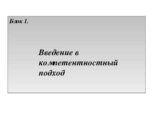 Блок 1. Введение в компетентностный подход
